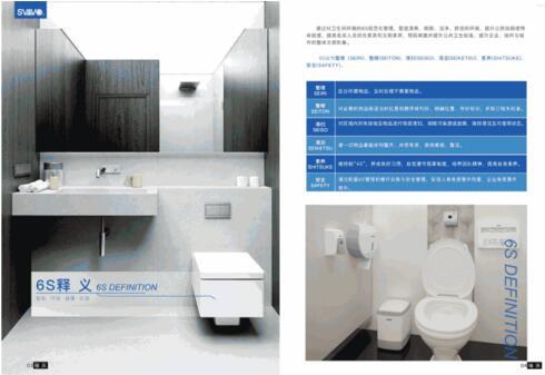 "SVAVO瑞沃卫生间6S管理标准,让""方便""更方便"