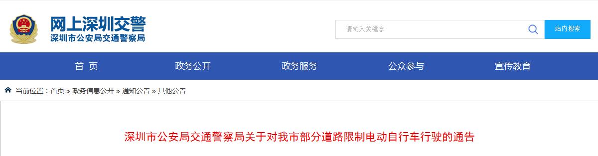 深圳部分道路限制电动明升体育行驶
