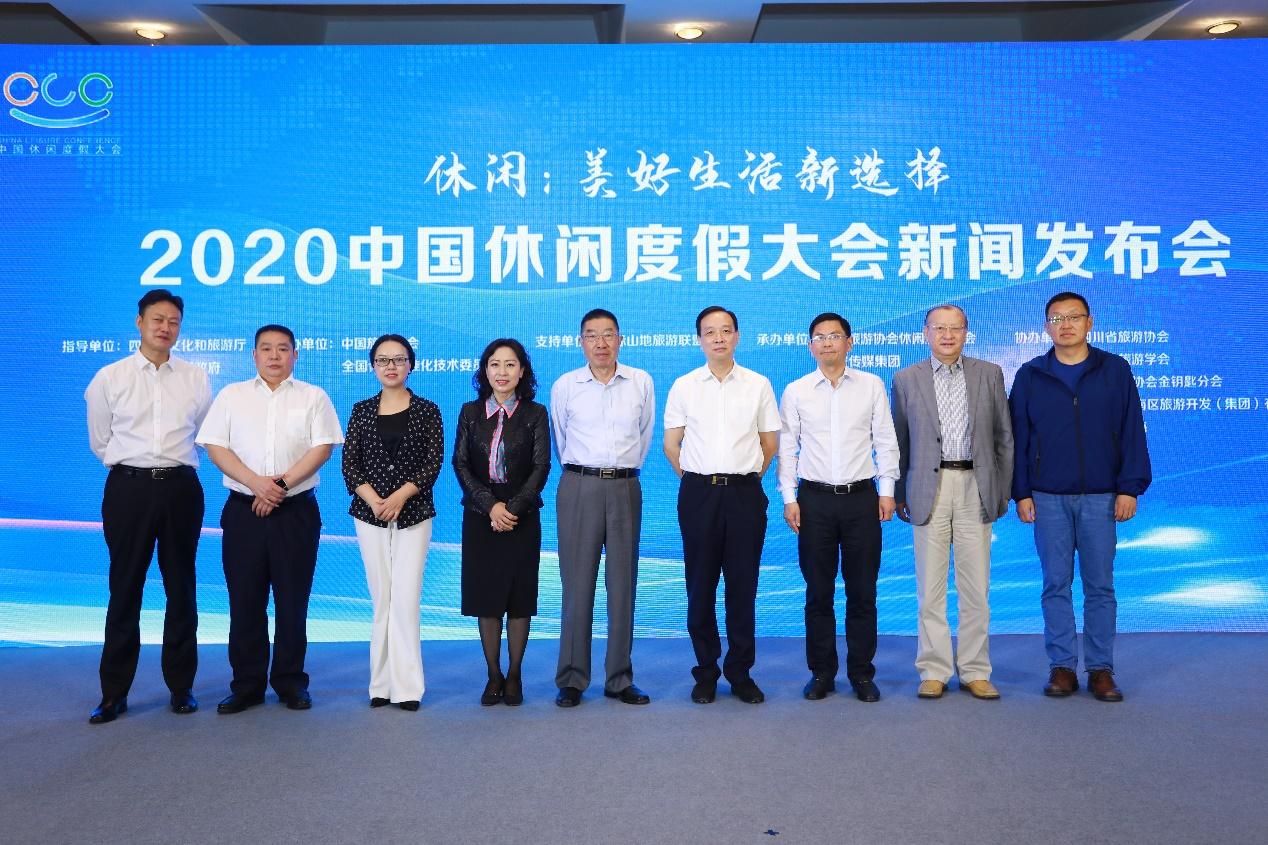 2020中国休闲度假大会新闻发布会在京召开