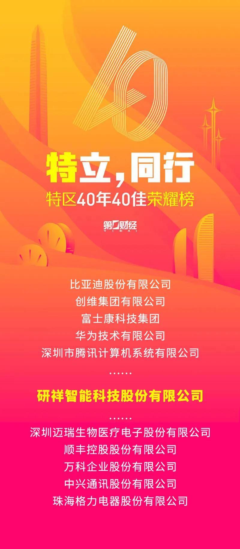 深圳特区40周年,研祥入选荣耀榜单