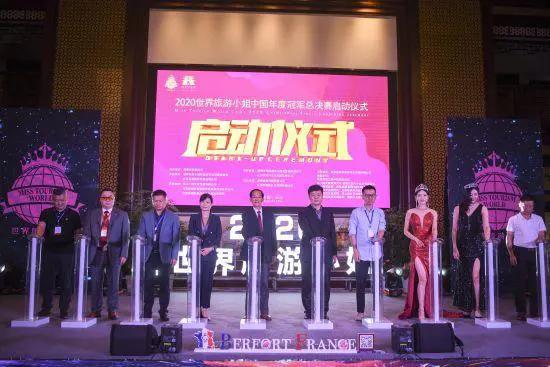 2020世界旅游小姐中国总决赛在长沙望城启幕