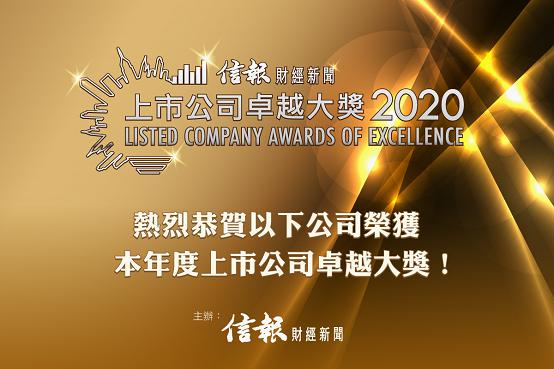 金禧国际控股集团荣膺香港「上市公司卓越大奖2020」